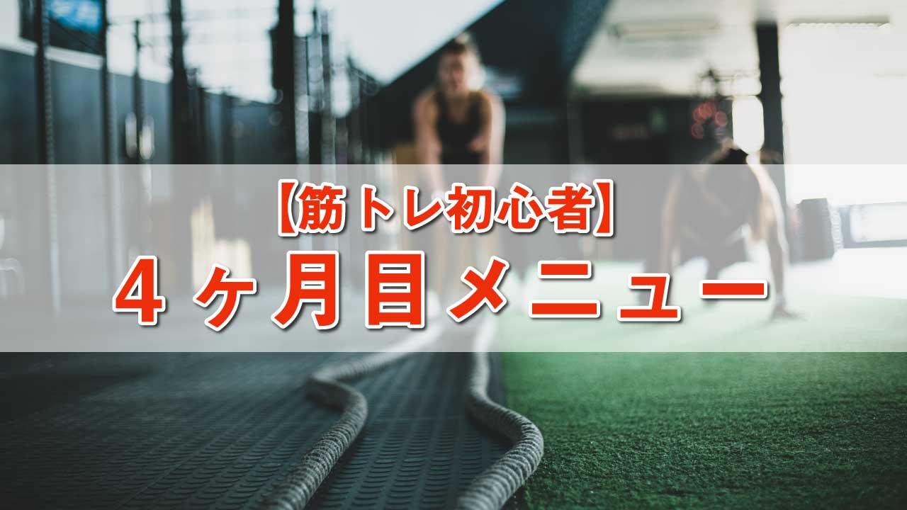 筋トレ初心者メニュー-4ヶ月目